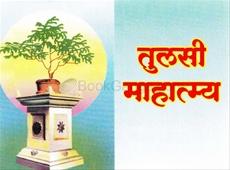 Tulsi Mahatmya