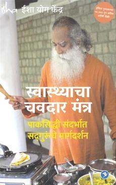 Swasthyacha Chavdar Mantra