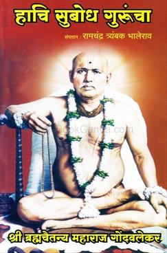 Hachi Subodh Guruncha