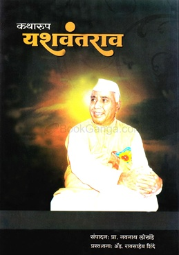 Katharup Yashavantrav