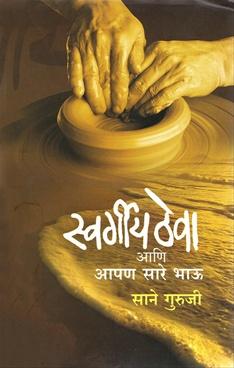 Swargiya Theva Ani Apan Sare Bhau