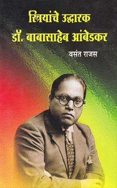 Striyanche Uddharak Dr. Babasaheb Ambedkar