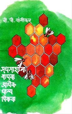 Madhmashanna Vachava Adhik Dhanya Pikava