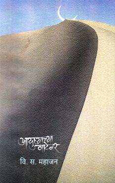 Ayushyachya Vatevar