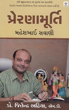 Preranamurti ( Gujarati )
