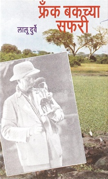 Frank Bakchya Safari