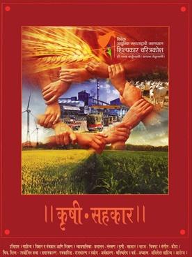 Krushi Sahakar - Khand 5 ( Bhag 1)