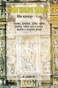 Prachin Bharatacha Itihas - Vaidik Kalapasun - 1205