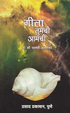 Geeta Tumachi Amachi