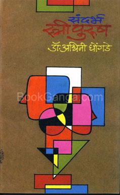 Sandarbha Stripurush