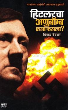 Hitlercha Anubomb Kasa Phasala