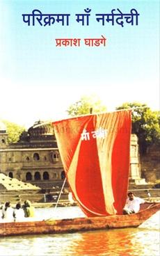 Parikrama Ma Narmadechi.