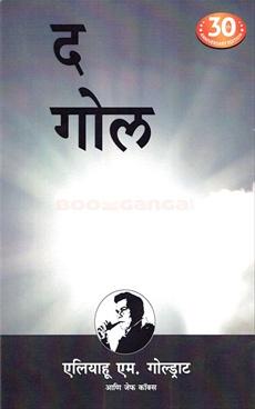 The Goal ( Marathi )