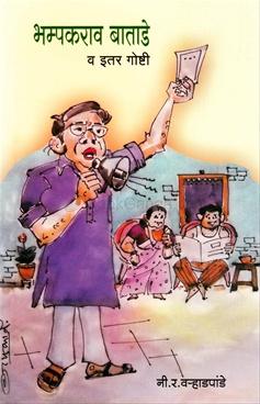 Bhampakrao Batade V Itar Goshti