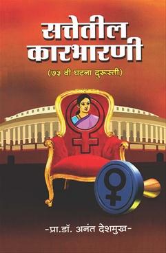Sattetil Karbharani
