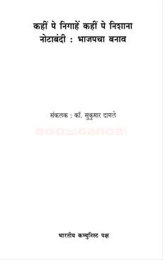 Kahi Pe Nigahe Kahi Pe Nishana Notabandi Bhajapacha Banav