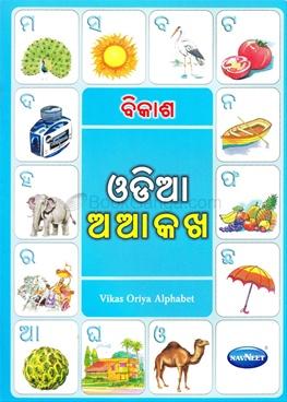 Oriya Alphabet (Vikas Alphabet Books)