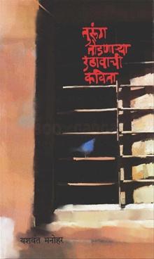Turung Todnarya Uthavachi Kavita