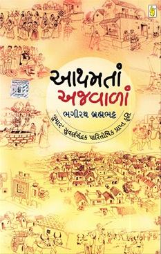 Aathamta Ajawala