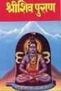 श्री शिव पुराण