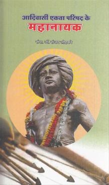 Adivasi Ekta Parishad Ke Mahanayak