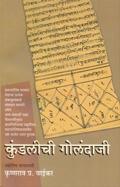 Kundalichi Golandaji