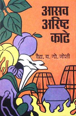 Asav Arishta Kadhe