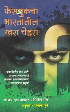 Facebookcha Bhartatil Khara Chehara