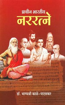 Prachin Bharatiy Navratne
