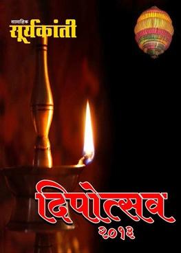 Saptahik Suryakanti... Vatratikancha Najrana