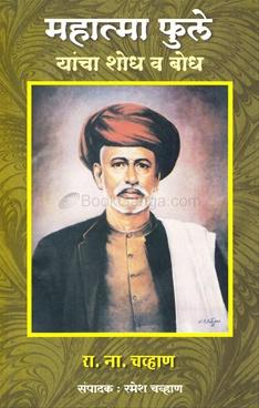 Mahatma Phule Yancha Shodh Va Bodh