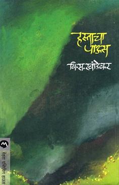 Hastacha Paus(V. S. Khandekar)