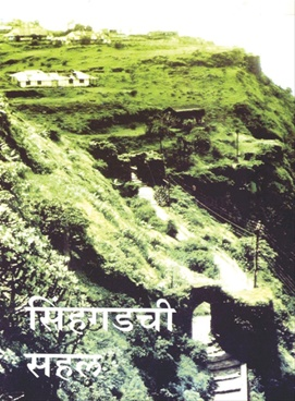 Sinhagadachi Sahal