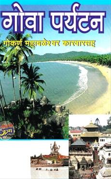 Goa Paryatan