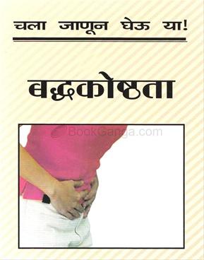 Chala Janun Gheu Ya Baddhkoshthata