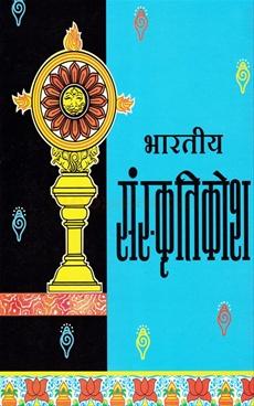 Sanskrutikosh Khand 7