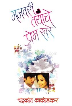 Majwari Tayache Prem Khare