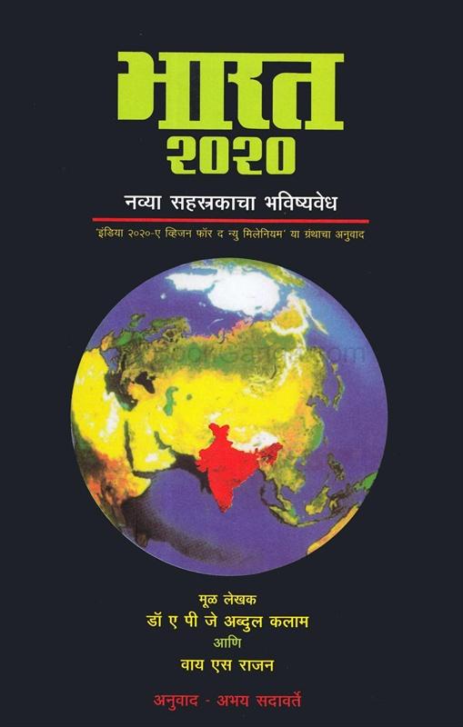 भारत २०२० : नव्या सहस्त्रकाचा भविष्यवेध