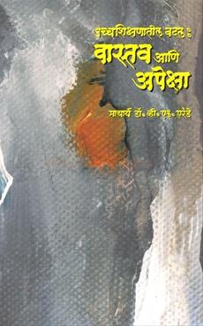Ucchashikshanatil Badal Vastav Ani Apeksha
