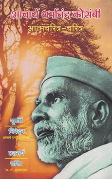 Aacharya Dharmanand Kosambi