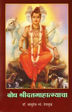 Bodh Shridattamahatmyacha