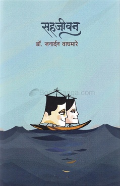 Sahajivan