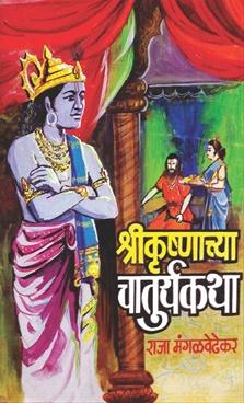 Shrikrushnachya Chaturyakatha