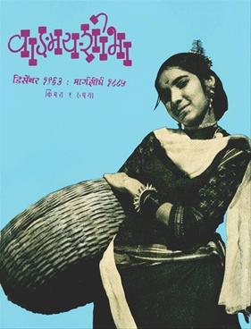 वाङ्मय शोभा ( डिसेंबर १९६३ )