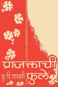 Prajaktachi Phule
