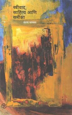 Streevad, Sahitya Ani Samiksha