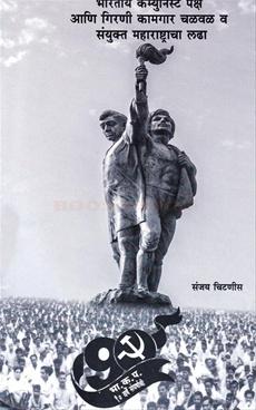 Bharatiy Communist Paksh Ani Girani Kamgar Chalval V Sanyukt Maharashtracha Ladha