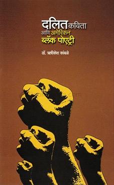 Dalit Kavita Ani Amerikan Black Poetry