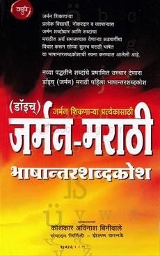 German Marathi Bhashantar Shabdkosh