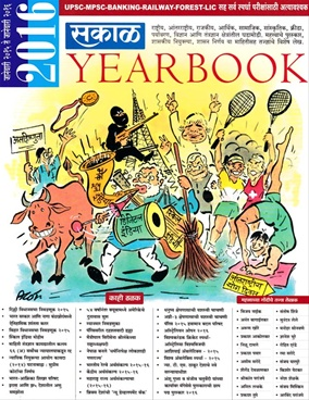 Sakal Year Book 2016